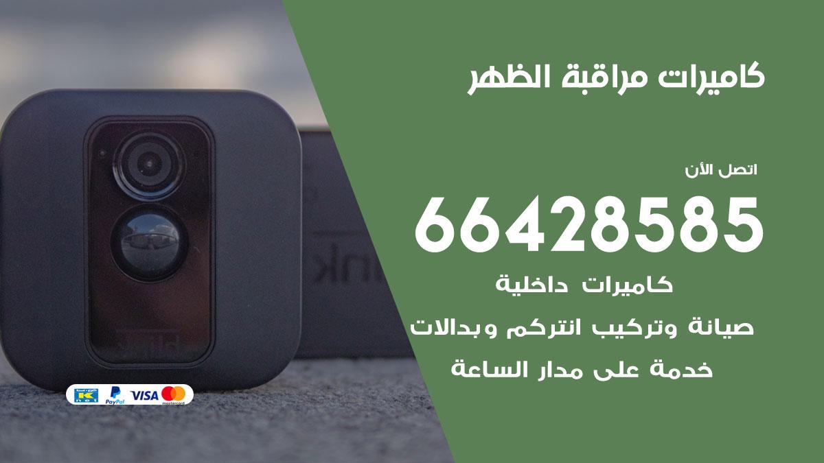 تركيب كاميرات مراقبة الظهر