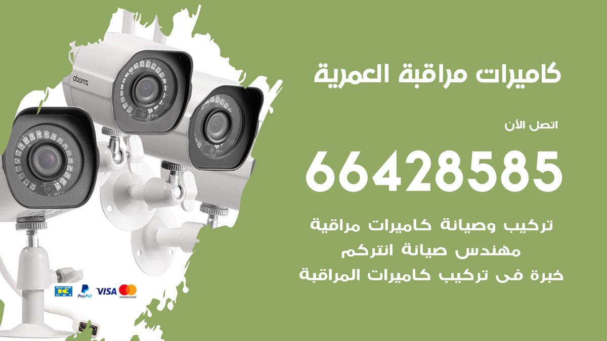 تركيب كاميرات مراقبة العمرية