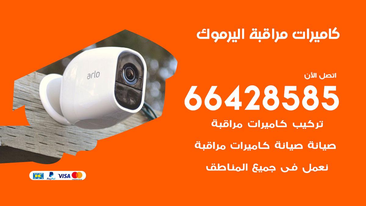 تركيب كاميرات مراقبة اليرموك