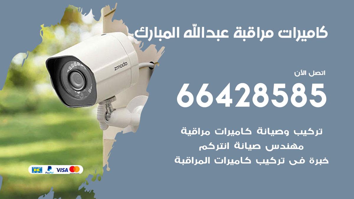 تركيب كاميرات مراقبة عبد الله مبارك