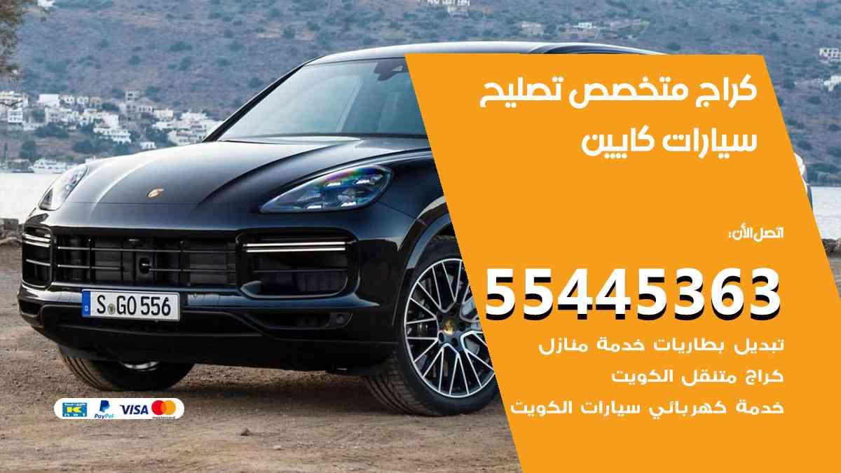 كراج تصليح كايين الكويت