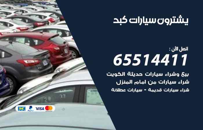شراء وبيع سيارات كبد