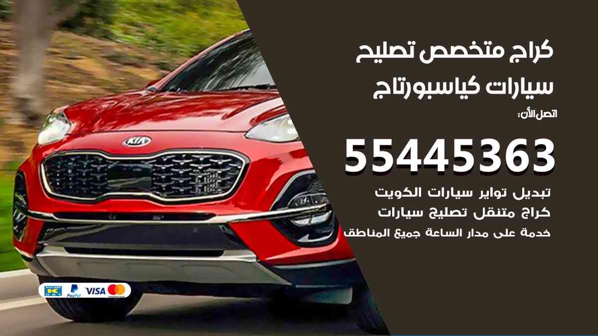 كراج تصليح كيا سبورتاج الكويت