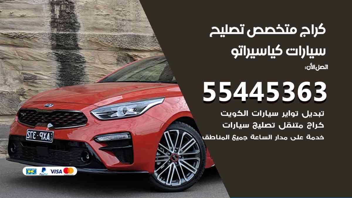 كراج تصليح كيا سيراتو الكويت