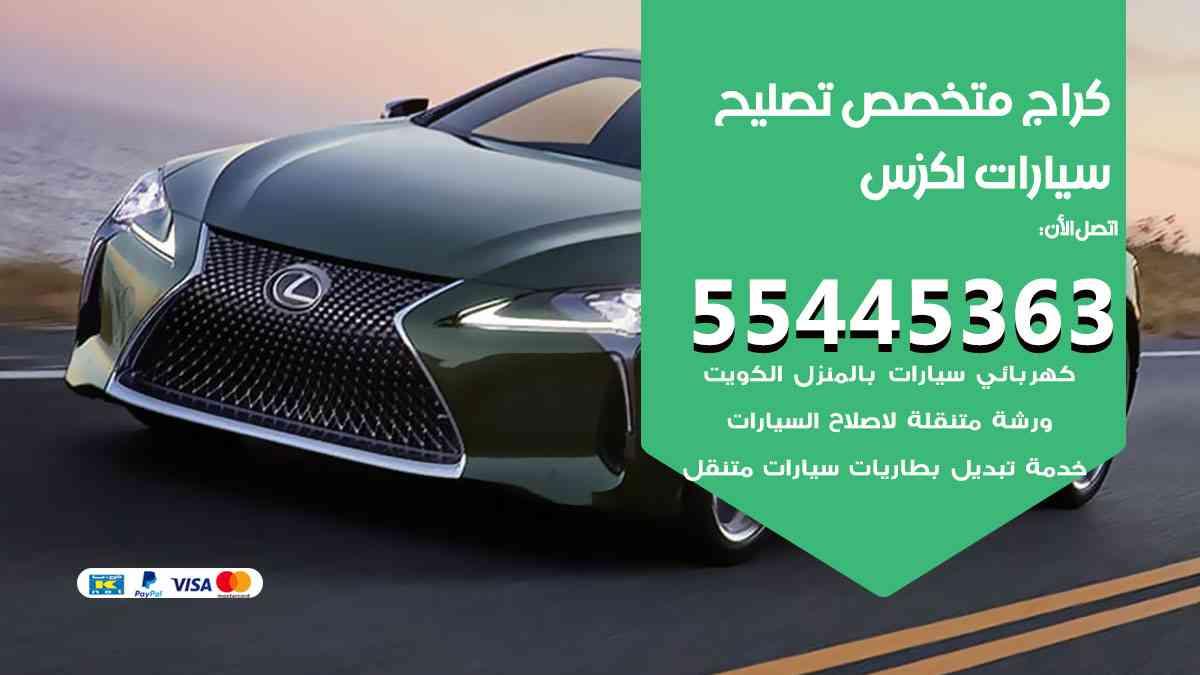 كراج تصليح لكزس الكويت