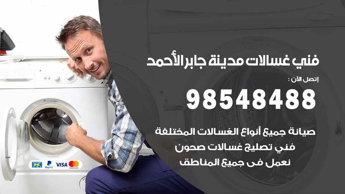 فني غسالات اتوماتيك مدينة جابر الأحمد