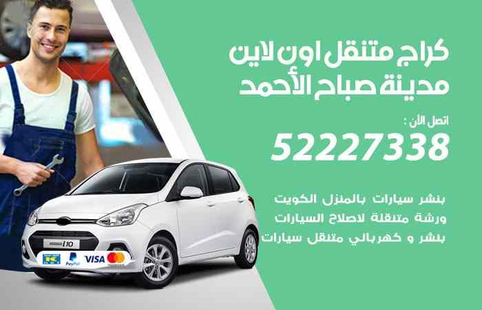 كراج لتصليح السيارات مدينة صباح الأحمد