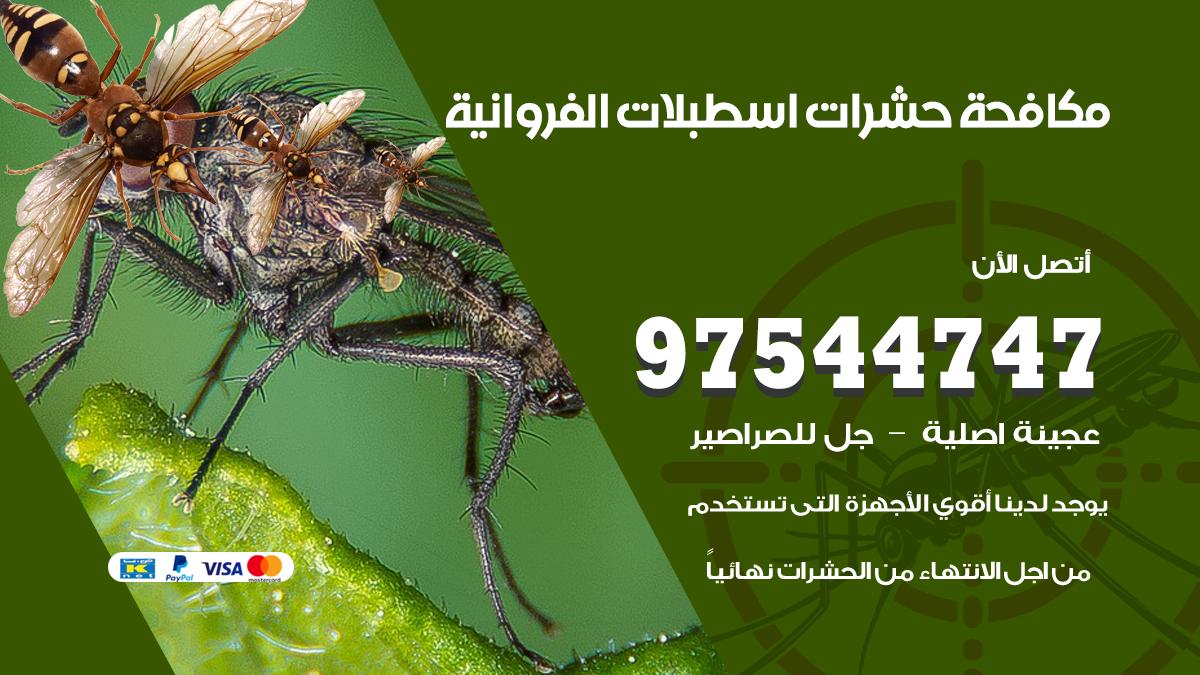 مكافحة حشرات وقوارض اسطبلات الفروانية