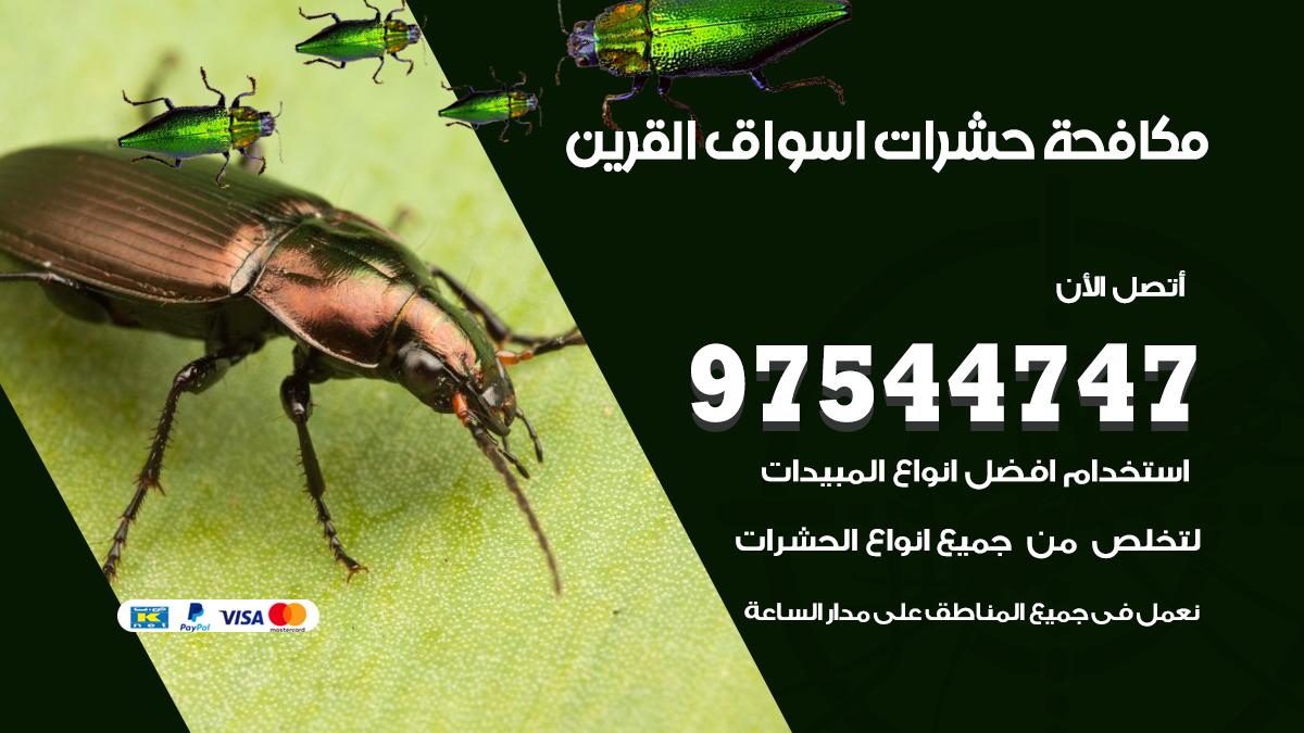 مكافحة حشرات وقوارض اسواق القرين