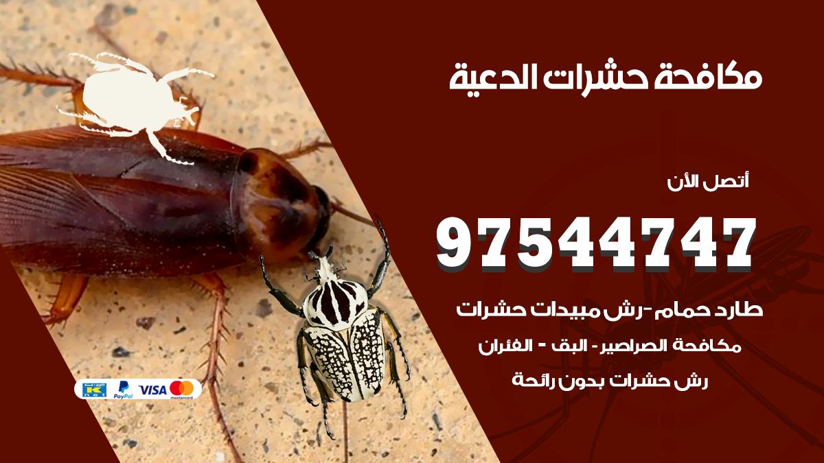 مكافحة حشرات وقوارض الدعية