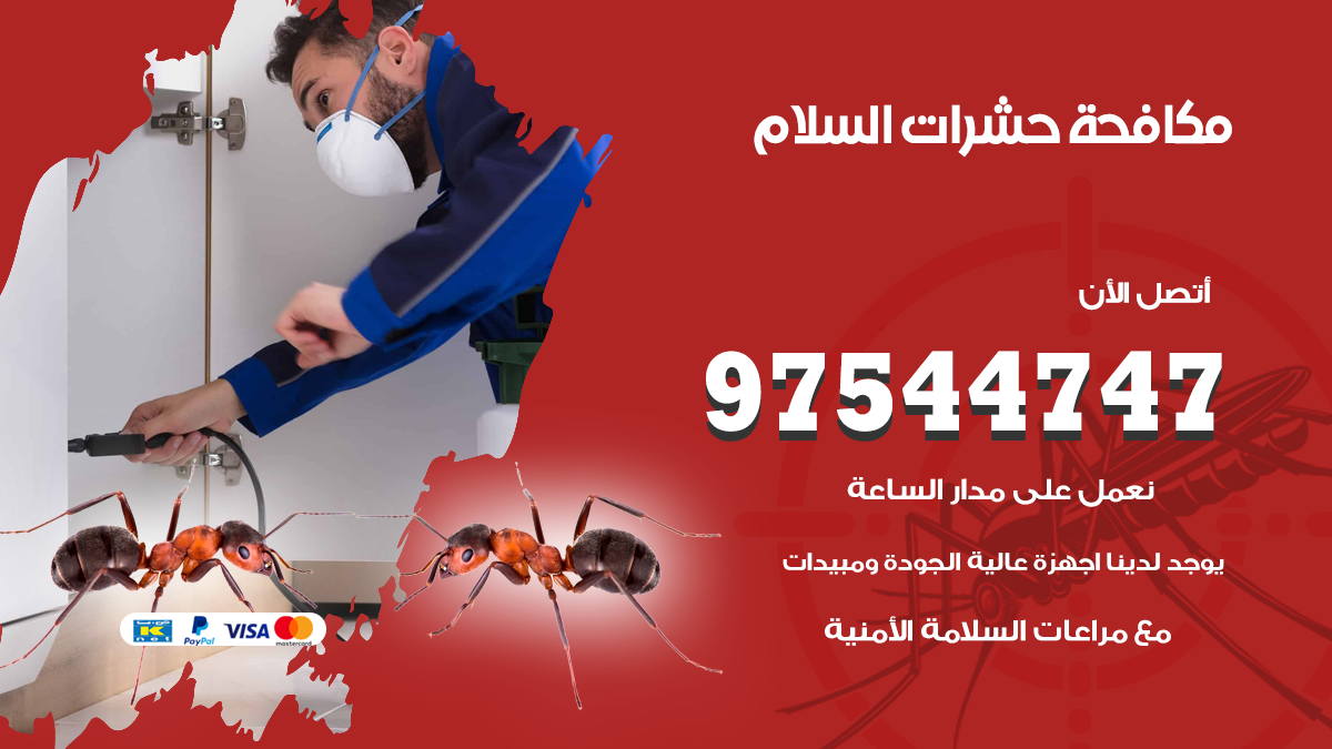 مكافحة حشرات وقوارض السلام