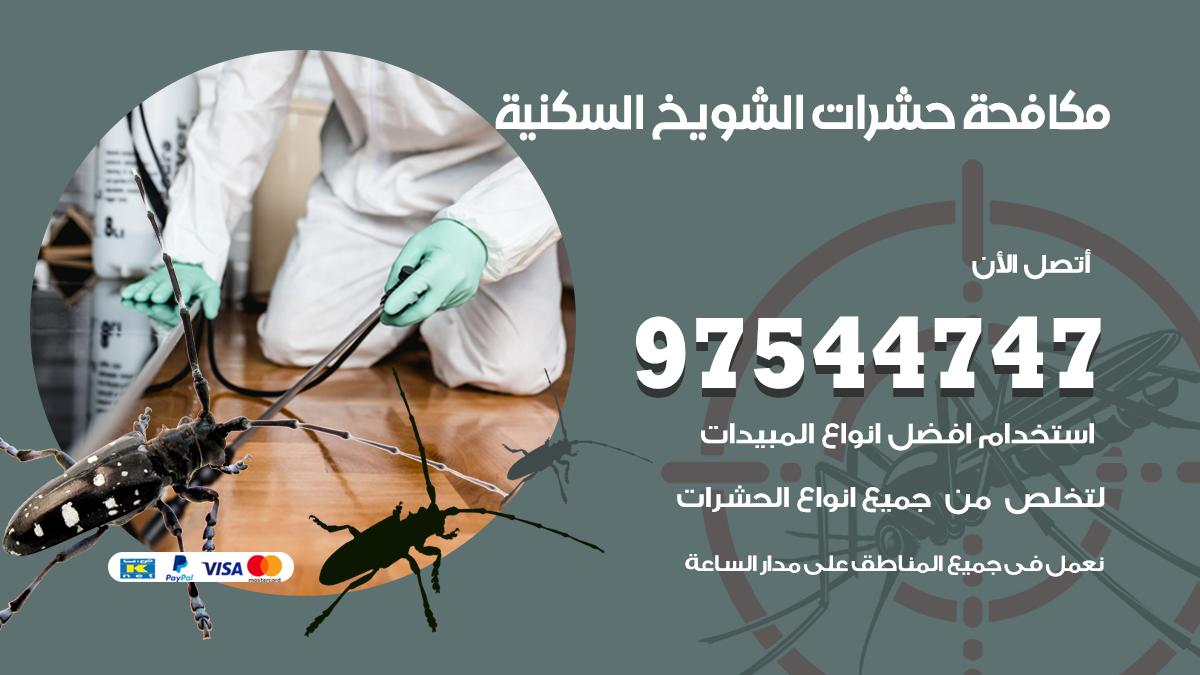 مكافحة حشرات وقوارض الشويخ السكنية