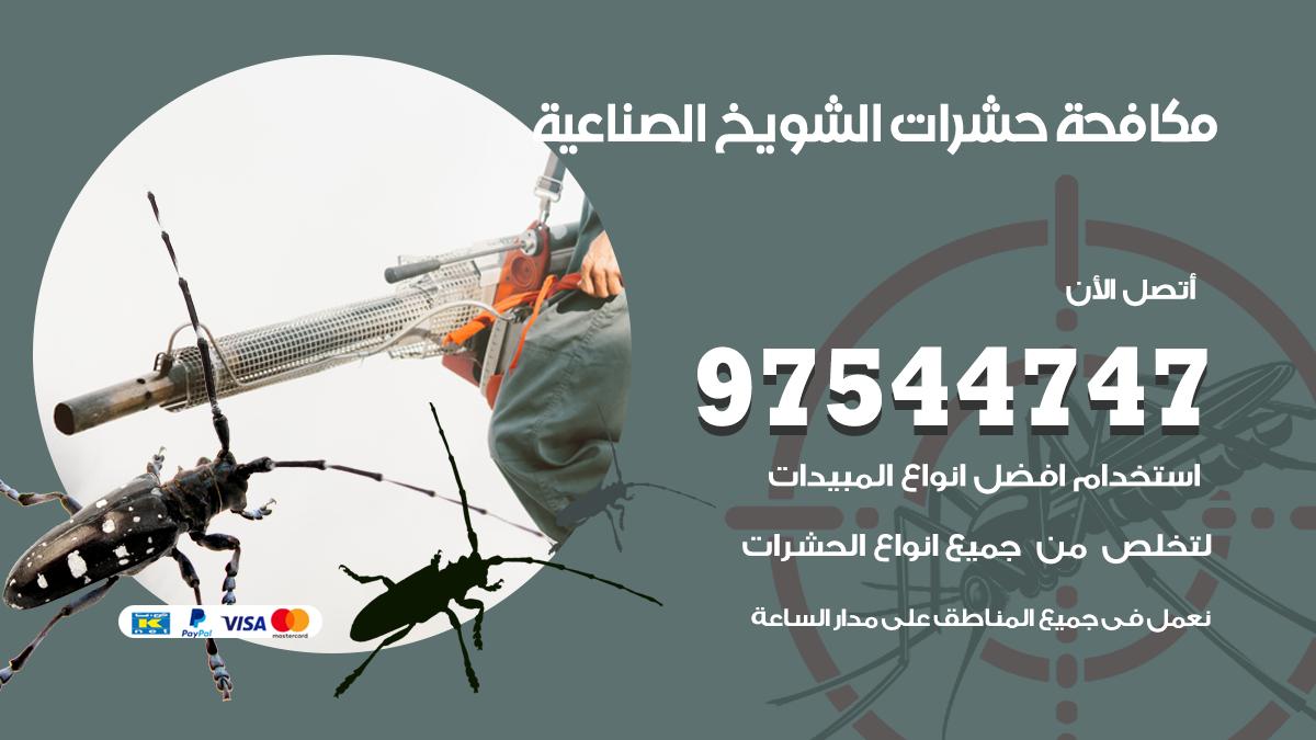 مكافحة حشرات وقوارض الشويخ الصناعية