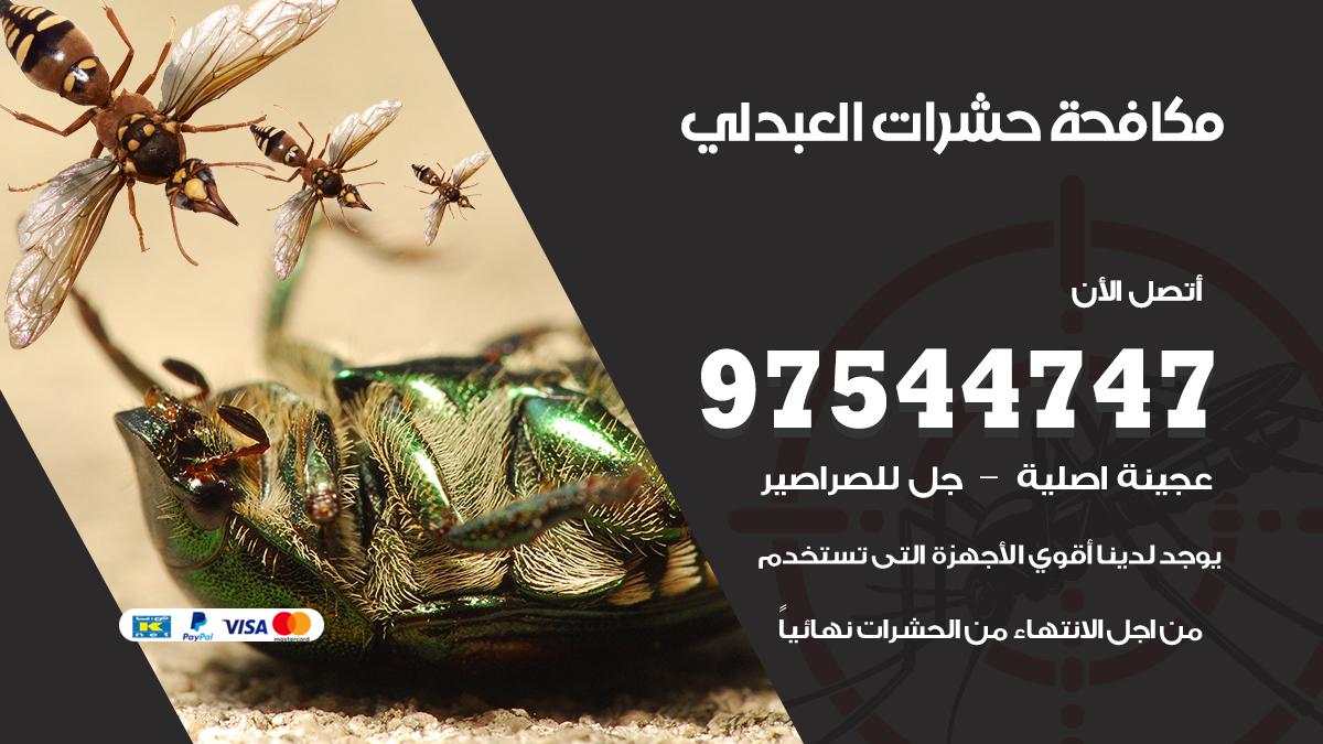 مكافحة حشرات وقوارض العبدلي