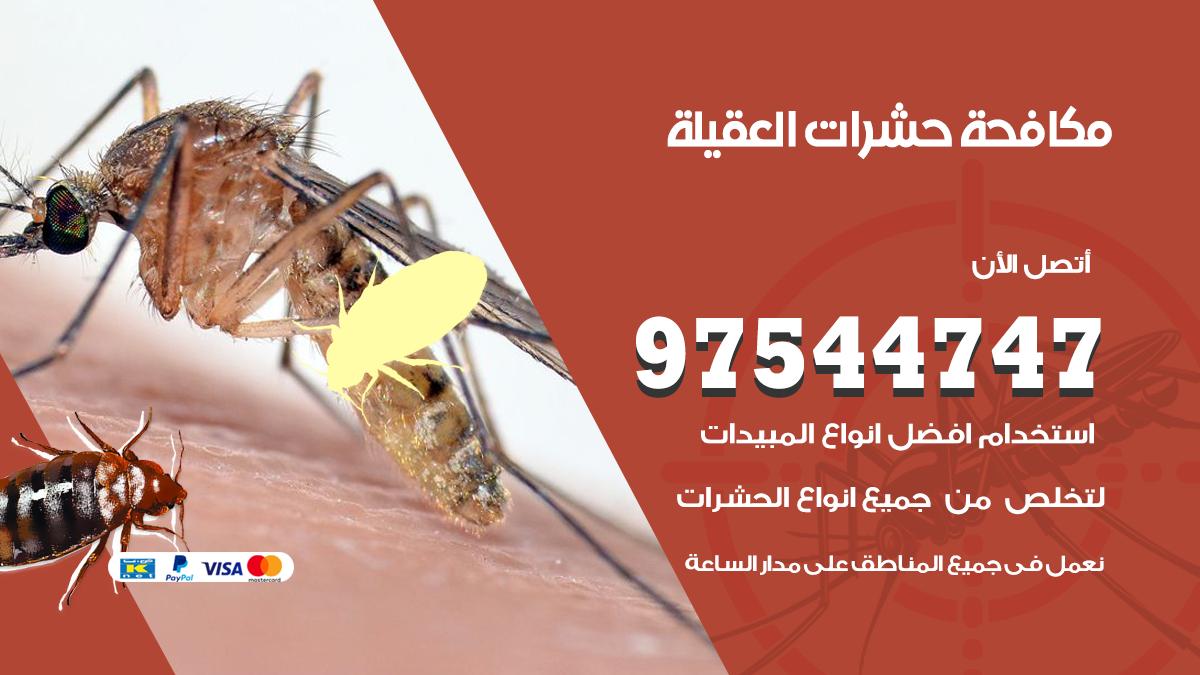 مكافحة حشرات وقوارض العقيلة