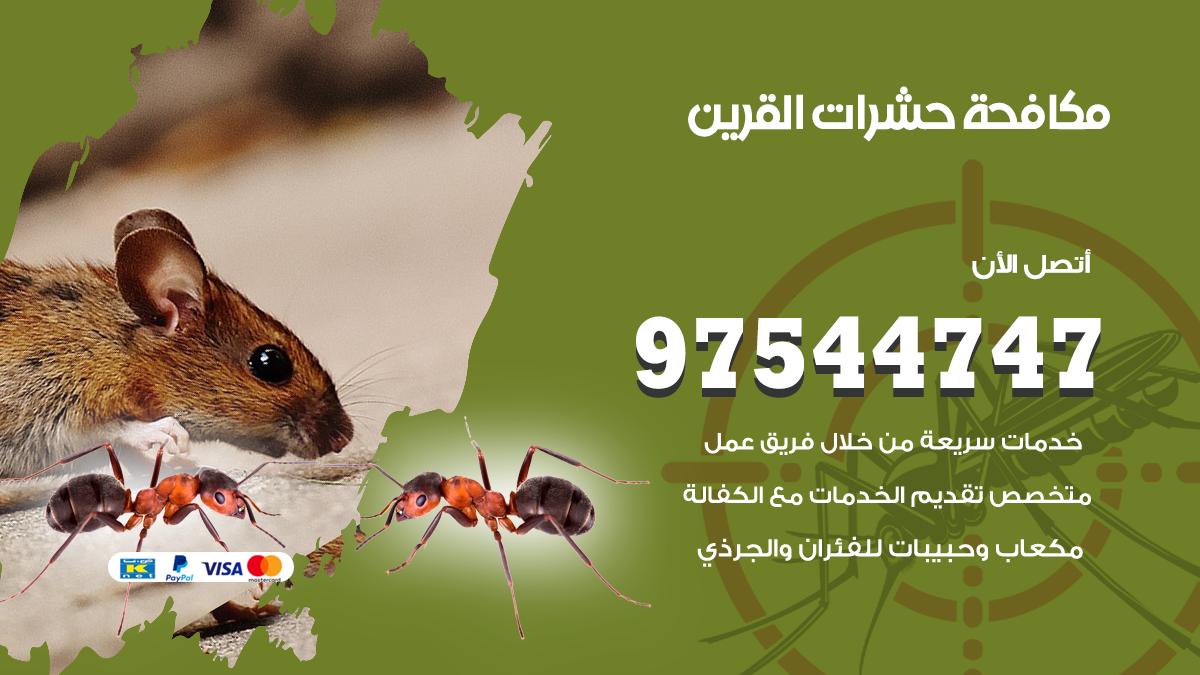 مكافحة حشرات وقوارض القرين