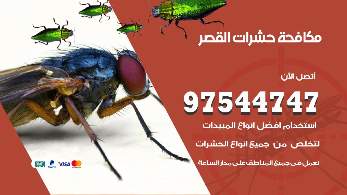 مكافحة حشرات وقوارض القصر