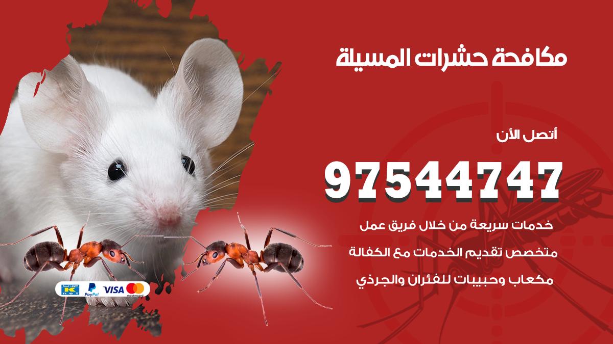 مكافحة حشرات وقوارض المسيلة