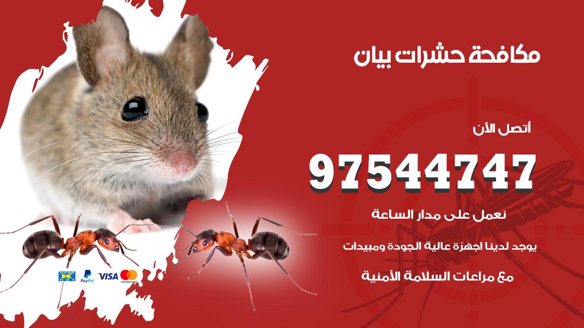 مكافحة حشرات وقوارض بيان