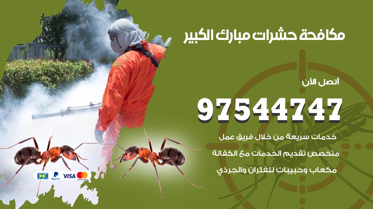 مكافحة حشرات وقوارض مبارك الكبير