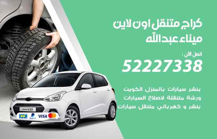 كراج لتصليح السيارات ميناء عبدالله
