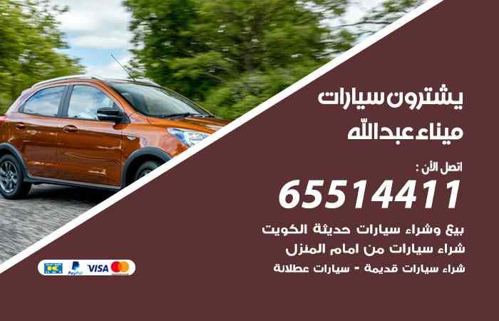 شراء وبيع سيارات ميناء عبدالله