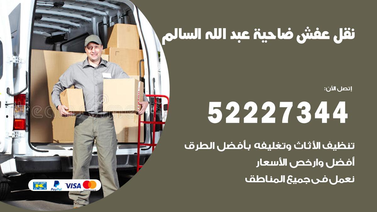نقل اثاث في ضاحية عبدالله السالم