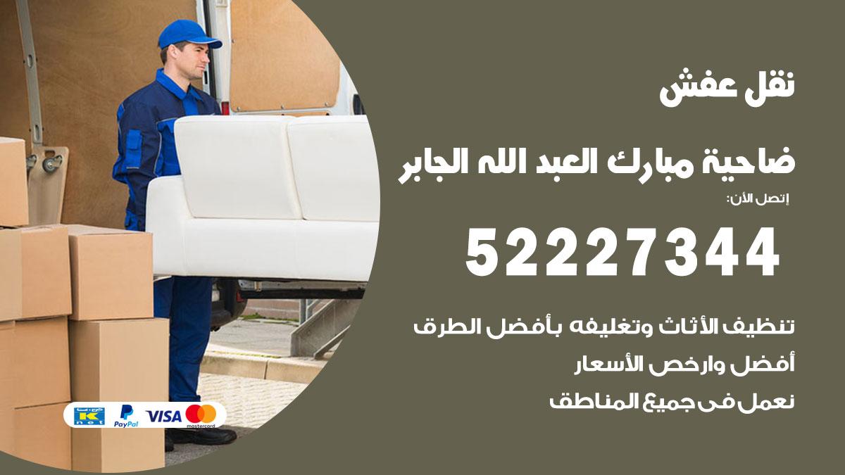 نقل اثاث في ضاحية مبارك العبدالله الجابر