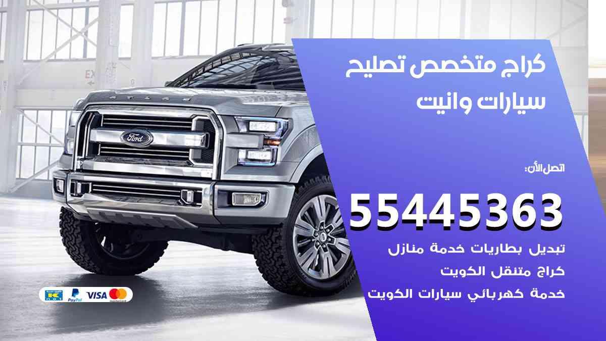 كراج تصليح وانيت الكويت