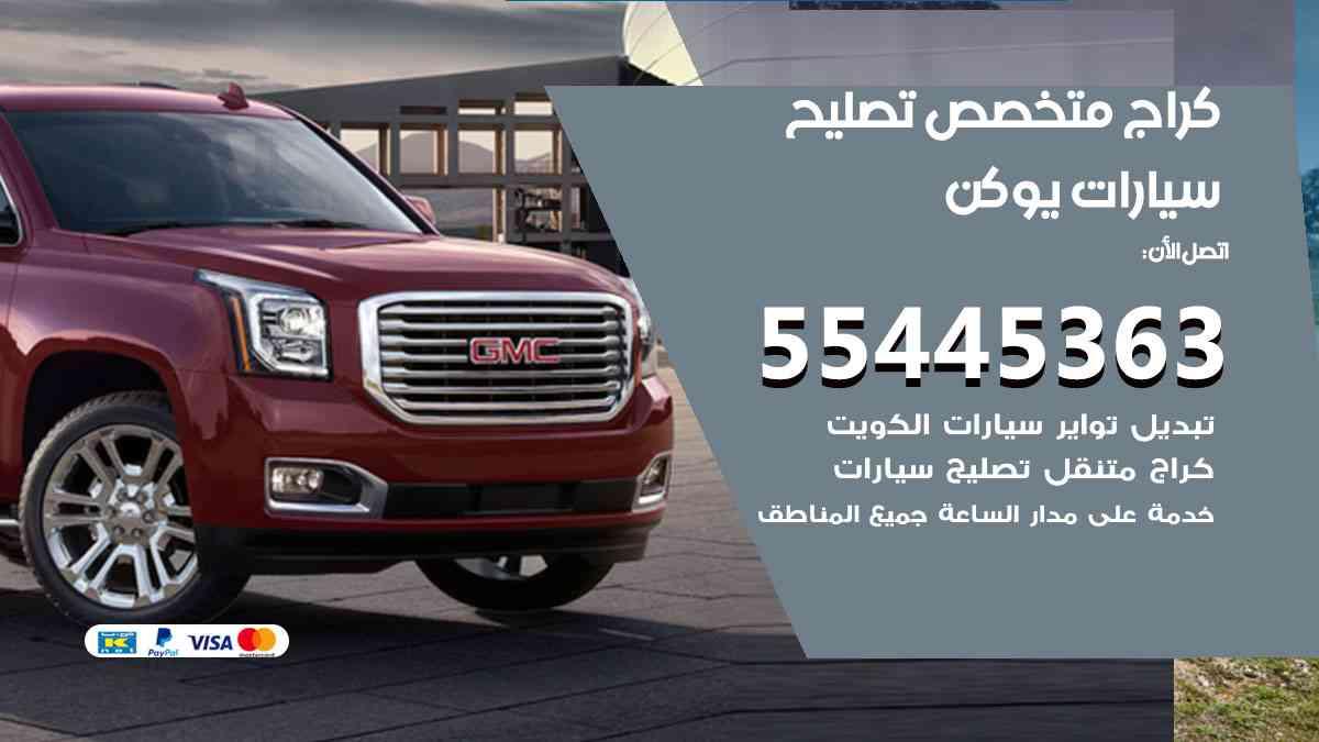 كراج تصليح يوكن الكويت