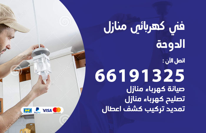كهربائي الدوحة