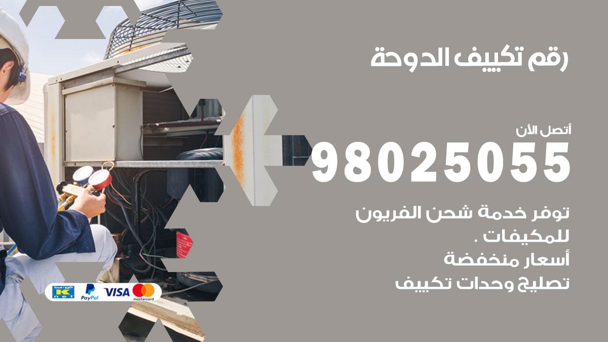 رقم تكييف الدوحة