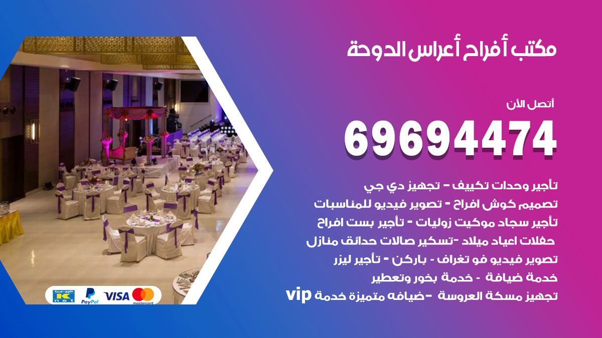 مكتب أفراح الدوحة