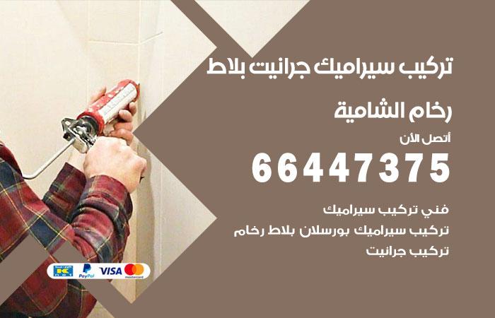 تركيب سيراميك الشامية