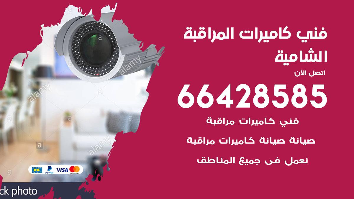 فني كاميرات الشامية