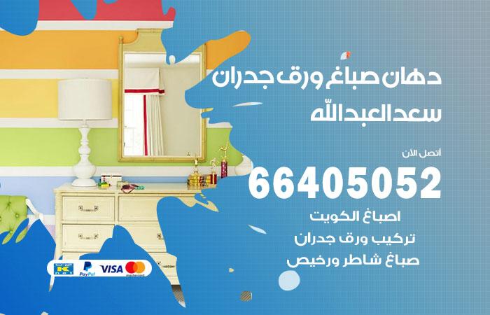رقم صباغ سعد العبدالله