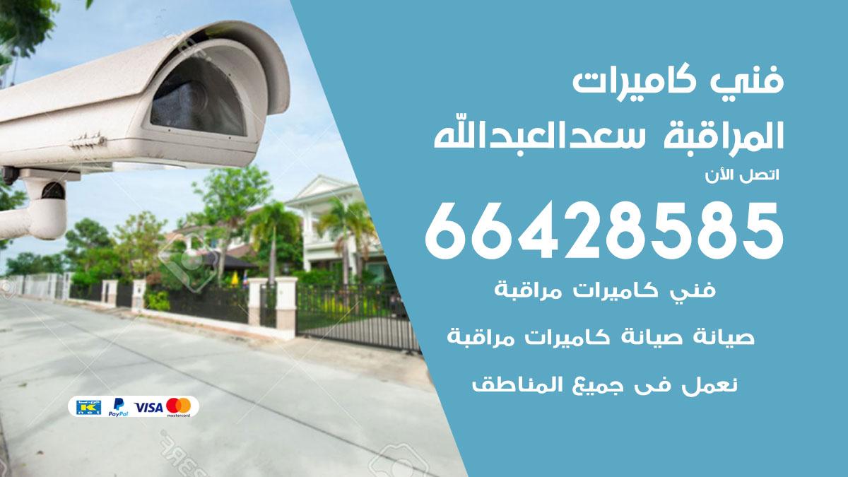 فني كاميرات سعد العبدالله