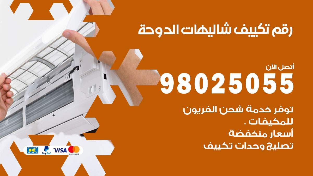 رقم تكييف شاليهات الدوحة