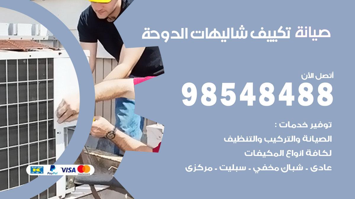 صيانة تكييف شاليهات الدوحة