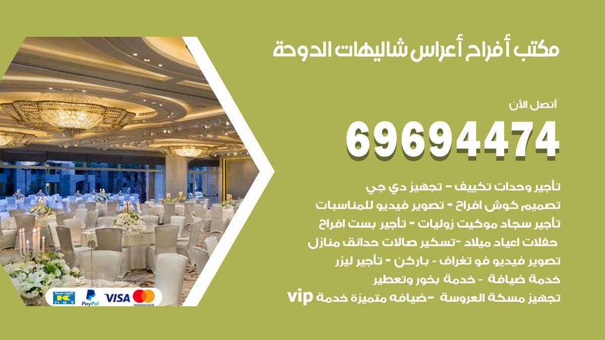 مكتب أفراح شاليهات الدوحة