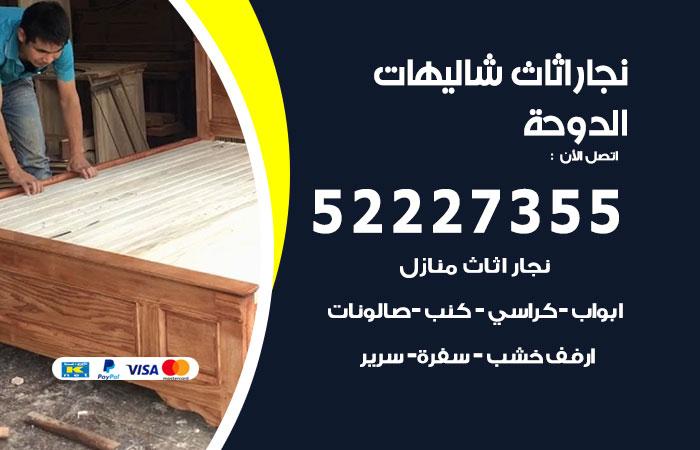 رقم نجار شاليهات الدوحة