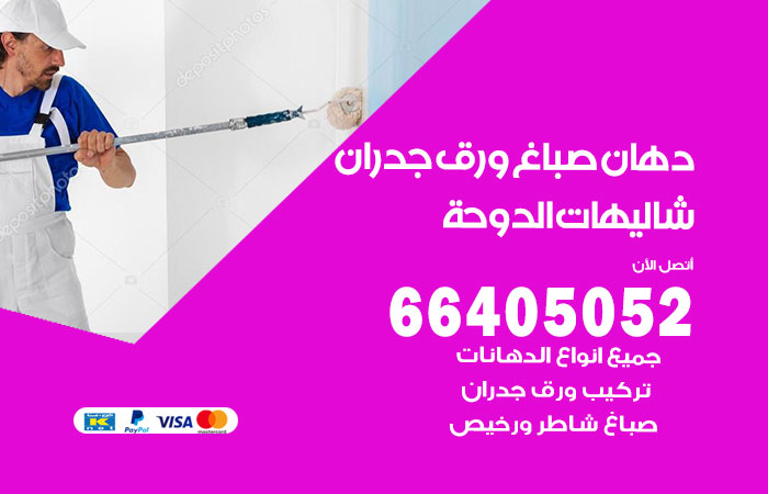 رقم صباغ شاليهات الدوحة