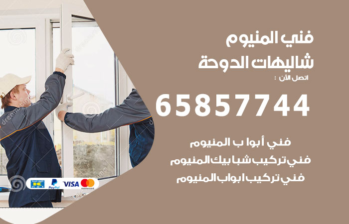 فني صيانة المنيوم شاليهات الدوحة