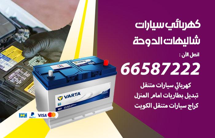 كهربائي سيارات شاليهات الدوحة