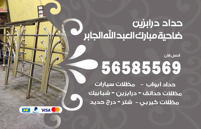 حداد درابزين ضاحية مبارك العبدالله الجابر