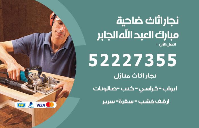 رقم نجار ضاحية مبارك العبدالله الجابر