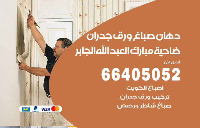 رقم صباغ ضاحية مبارك العبدالله الجابر
