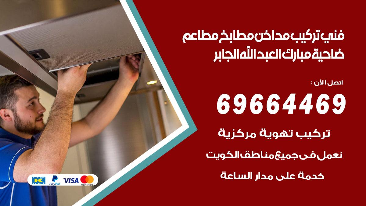 فني تركيب مداخن ضاحية مبارك العبدالله الجابر