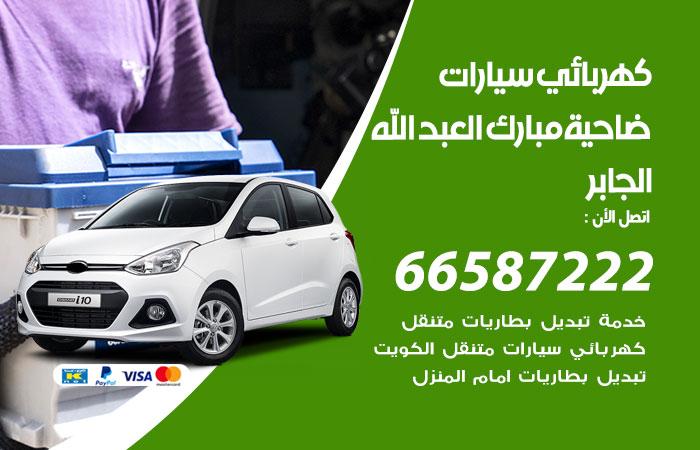 كهربائي سيارات ضاحية مبارك العبدالله الجابر