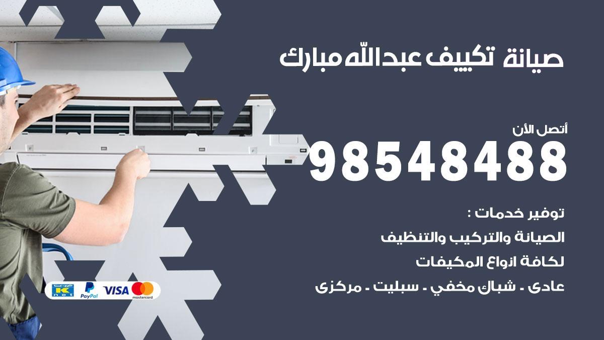 صيانة تكييف عبدالله مبارك